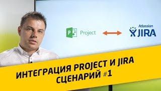 Интеграция Microsoft Project и Atlassian Jira. Базовый сценарий.