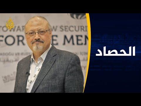 الحصاد- عقوبات أميركية مرتقبة للسعودية على خلفية اغتيال خاشقجي  - نشر قبل 10 ساعة