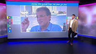 الاحتفاء بعودة المخرج خالد يوسف يثير جدلا في مصر
