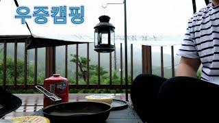 우중캠핑/서종힐링캠핑장/아베나키 야전침대텐트/차박