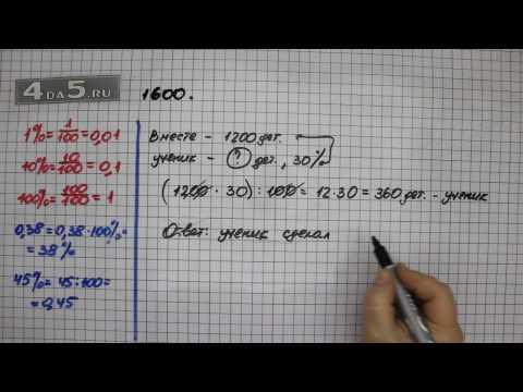 Решение задач по математике 5 класс 1600 задачи по механике 10 класс с решением