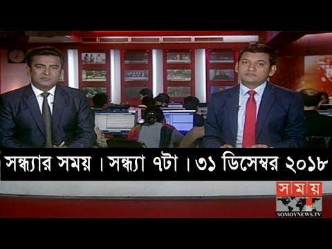 সন্ধ্যার সময় | সন্ধ্যা ৭টা | ৩১ ডিসেম্বর ২০১৮  | Somoy tv bulletin 7pm | Latest Bangladesh News