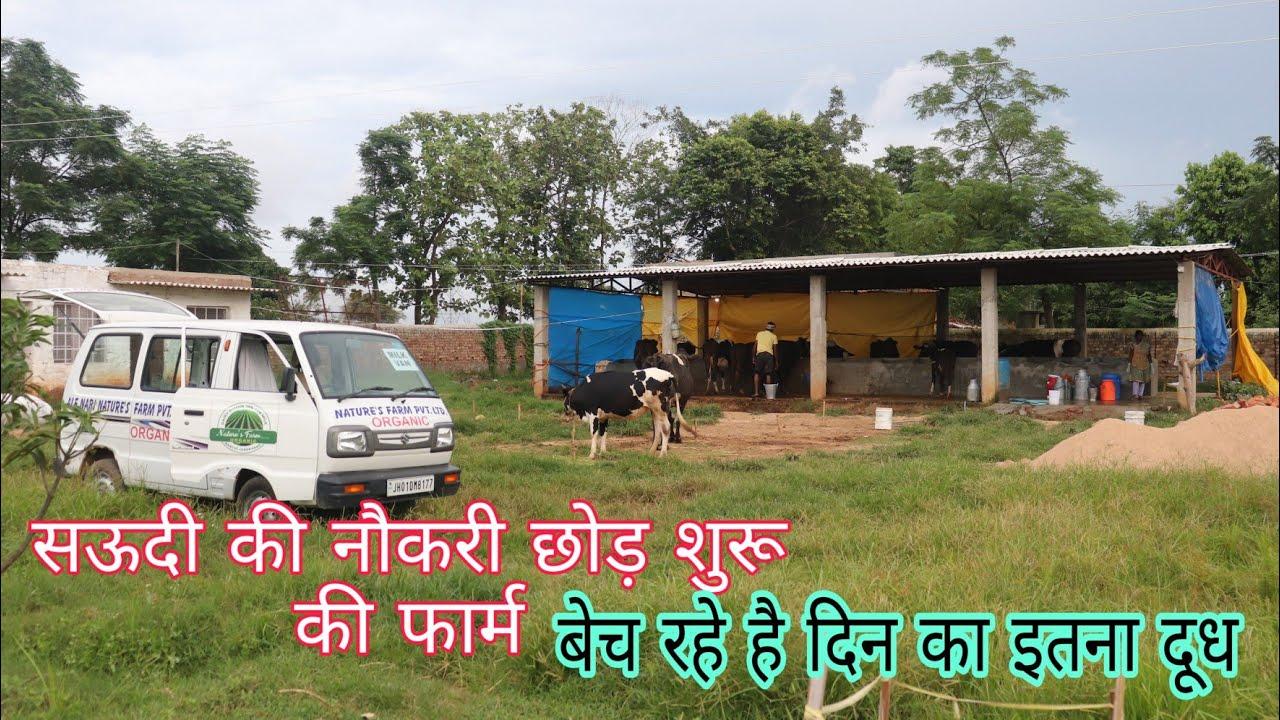 Nature's Organic Dairy Farm PVT LTD Ranchi Jharkhand