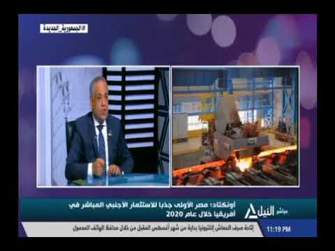 رئيس جمعية رجال الأعمال المصريين الأفارقة -يتحدث عن رؤية مصر وأفريقيا الإستثمارية-