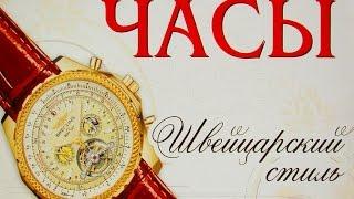 Швейцарский стиль наручные швейцарские купить кварцевые механические часы Николаев цены недорого(Швейцарский стиль наручные швейцарские часы Николаев цены недорого купить швейцарские кварцевые часы..., 2015-04-10T12:05:56.000Z)