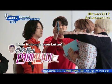 [ENGSUB] 180316 Super TV EP8 – Shin Hodong's Love Letter (Leeteuk♥Heechul)