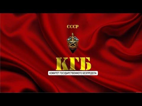Тайная операция КГБ против СССР