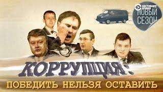 Эффект Саакашвили и Россия без Олимпиады | ИТОГИ