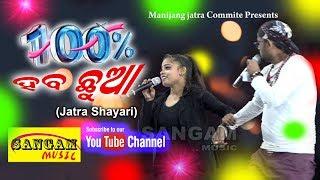 Jatra anchoring sayari jollywood // Odia Shayari Manijang jatra