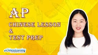 Intermediate Mandarin Chinese: AP Test Introduction with eChineseLearning