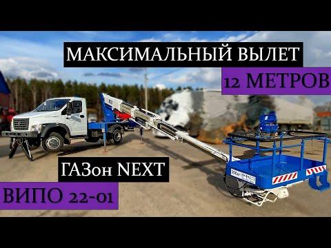 Детальный ОБЗОР ВИПО-22-01 на шасси ГАЗон NEXT City. Проверили максимальный вылет стрелы! Видео 4К