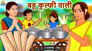बहू कुल्फी वाली - Hindi Kahaniya | Bedtime Moral Stories | Hindi Fairy Tales | Koo Koo TV Hindi