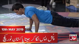 Push Ups Laga Kar Jeeta Pakistan Tour Package | Game Show Aisay Chalay Ga With Danish Taimoor