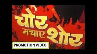 Chor Machaey Shor (चोर मची शोर) 2017 Bhojpuri Film Muhurat Video | Khesari Lal Yadav, Kajal Raghwani