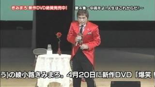綾小路 きみまろ 爆笑!エキサイトライブビデオ 第4集.