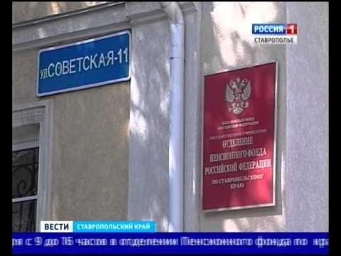Пенсии ставропольских пенсионеров подрастут - www