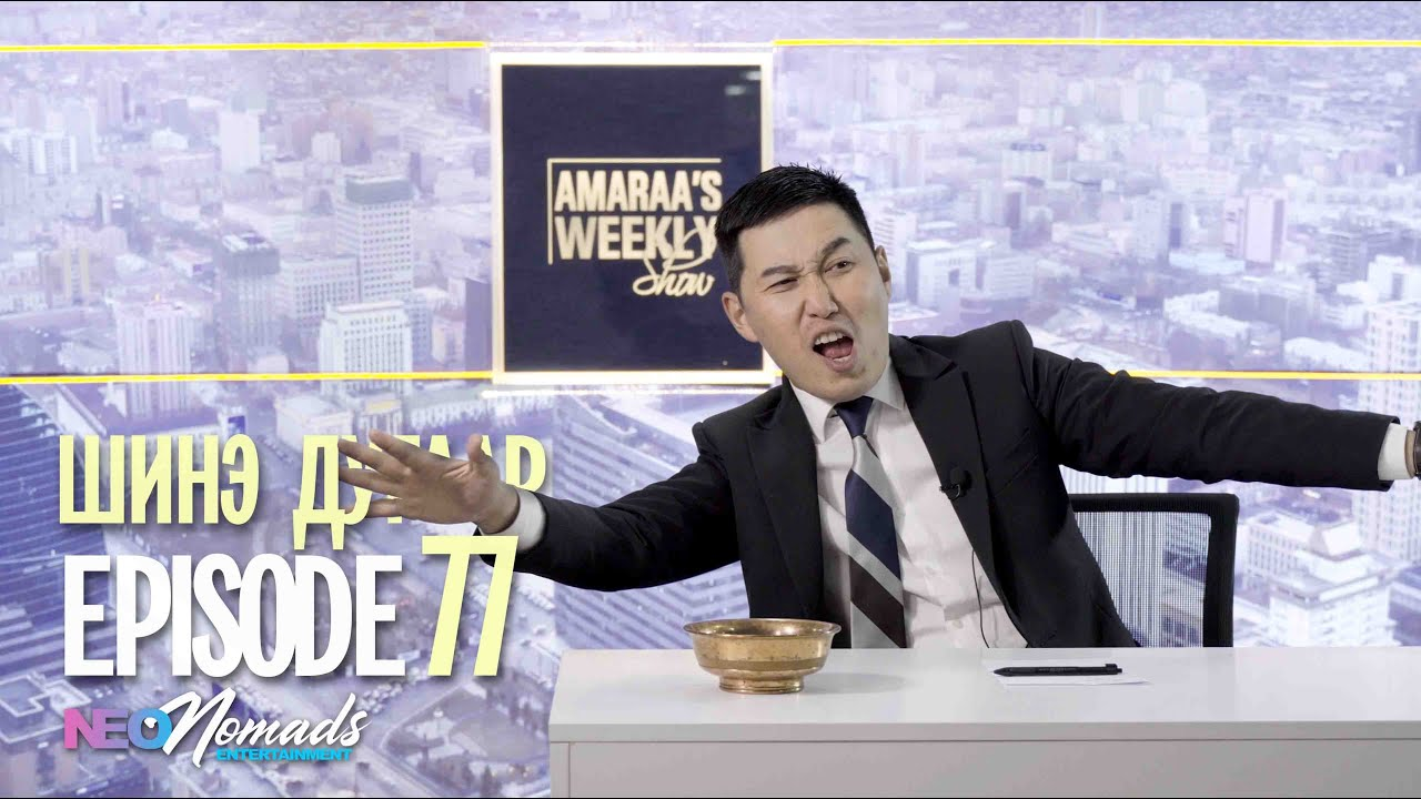 Download AMARAA's Weekly show (Episode 77) Зочин: А.Пүрэвдулам