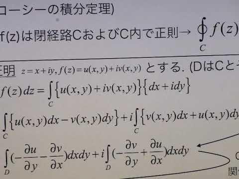 コーシー リーマン の 関係 式
