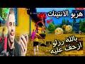 علي عمر ينتقم من ال vip ويطوبزهم على البث 🤣🔥