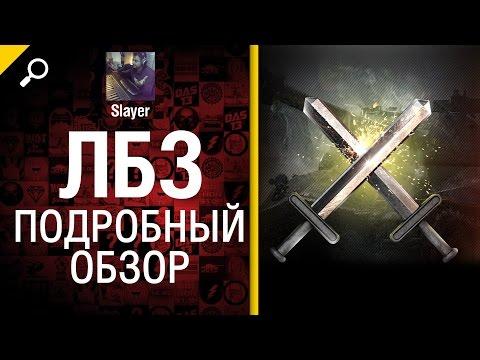 Личные Боевые Задачи - подробный обзор от Slayer [World of Tanks]