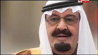 بالفيديو.. «الحياة اليوم» تحيي الذكرى الثانية لرحيل الملك عبدالله