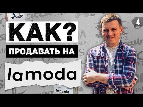 ЛАМОДА. Как продавать на маркетплейсе LAMODA? Плюсы и минусы интернет магазина Ламода!