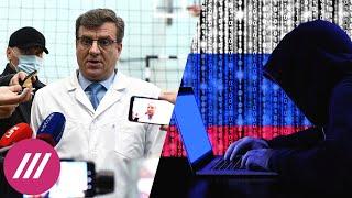 Министр здравоохранения Омской области Мураховский нашелся. Хакеров из России обвинили в атаке в США