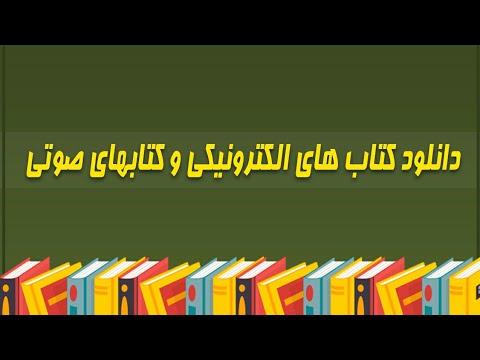 مرجع-کامل-دانلود-کتاب-های-پی-دی-اف-و-کتاب-های-صوتی---pdf-ebook