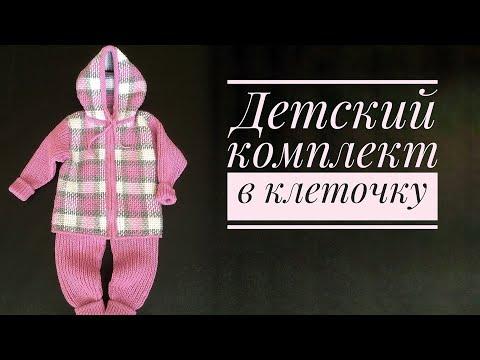 Вязаный спицами костюм для девочки 1 год