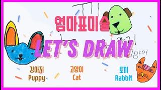 [엄마표미술] Let's Draw. Rabbit, Pu…