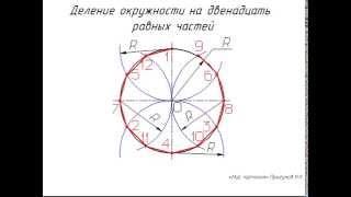 Деление окружности на 12 частей(, 2015-04-08T11:23:21.000Z)