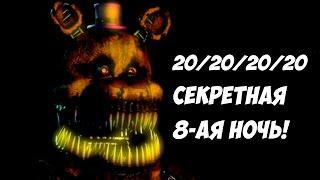 - Five Nights At Freddy s 4 СЕКРЕТНАЯ 8 АЯ НОЧЬ 5 ночей у Фредди
