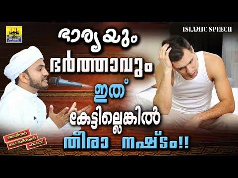 ഭാര്യയും ഭർത്താവും ഇത് കേട്ടില്ലെങ്കിൽ തീരാനഷ്ടം   Islamic Speech in Malayalam 2018   Anwar  Hudavi