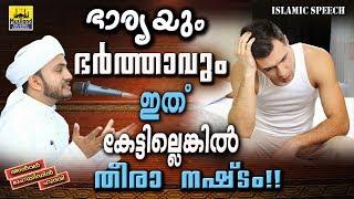 ഭാര്യയും ഭർത്താവും ഇത് കേട്ടില്ലെങ്കിൽ തീരാനഷ്ടം | Islamic Speech in Malayalam 2018 | Anwar  Hudavi