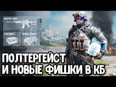 Новый КЛАСС в королевской битве Call Of Duty Mobile | Полтергейст в COD Mobile обзор