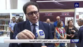 وزير الشؤون الثقافية التونسية يشيد بعراقة العلاقات مع الأردن - (30/9/2019)