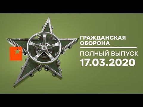 Гражданская оборона – выпуск от 17.03.2020