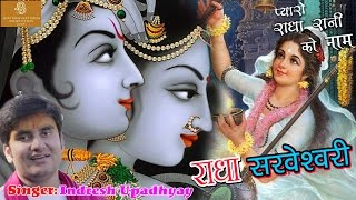 Radha Sarwashwari // New Krishna Song // shree Indresh Upadhyay // Best devotional Song