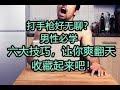 打手枪好无聊男性必学6大技巧,让你爽翻天! - YouTube