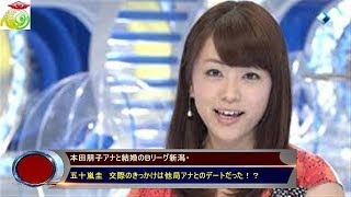 本田朋子アナと結婚のBリーグ新潟・五十嵐圭 交際のきっかけは他局アナ...