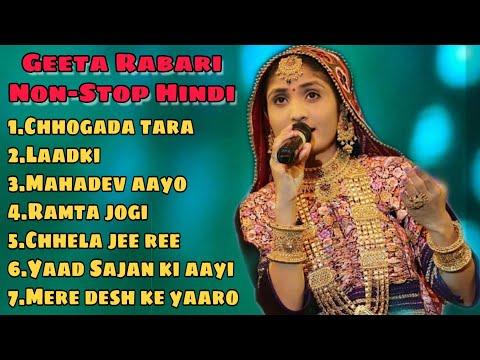 Geeta Rabari Hindi Song Non-Stop | Krishna Entertainment Live | Kankariya Carnival 2018 | Ahemdabad