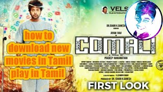 how to download new movies in Tamil play in Tamil
