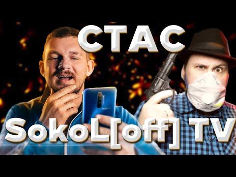 СТАС АЙ КАК ПРОСТО СМОТРИТ SokoL[off] TV