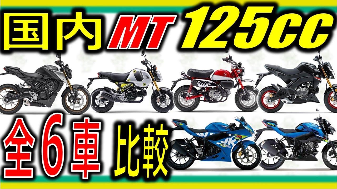 【2021年版125cc】国内の全125ccMTを一斉比較!迷うバイクがあるなら絶対観るべき動画です。【CB】【GSX】【Monkey】【Z125】【GROM】