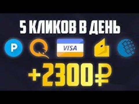 ЗАРАБОТОК В ИНТЕРНЕТЕ 2020 БЕЗ ВЛОЖЕНИЙ ОТ 7 000 РУБ. КАК ЗАРАБАТЫВАТЬ В ИНТЕРНЕТЕ. РУКА ПОМОЩИ 2020