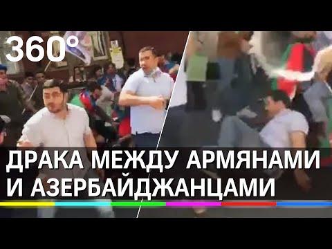 Драка между армянами и азербайджанцами в Лондоне