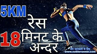 5km running tips in hindi ¦ 5000 Meter Race Tips : 5km Race Strategy : running Tips🎯