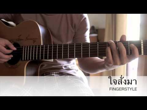 ใจสั่งมา-โลโซ Fingerstyle Cover By Toeyguitaree (TAB)