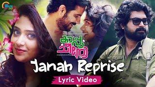 Cappuccino Malayalam Movie | Janah Song Reprise | Lyric Video | Hesham Abdul Wahab | Official