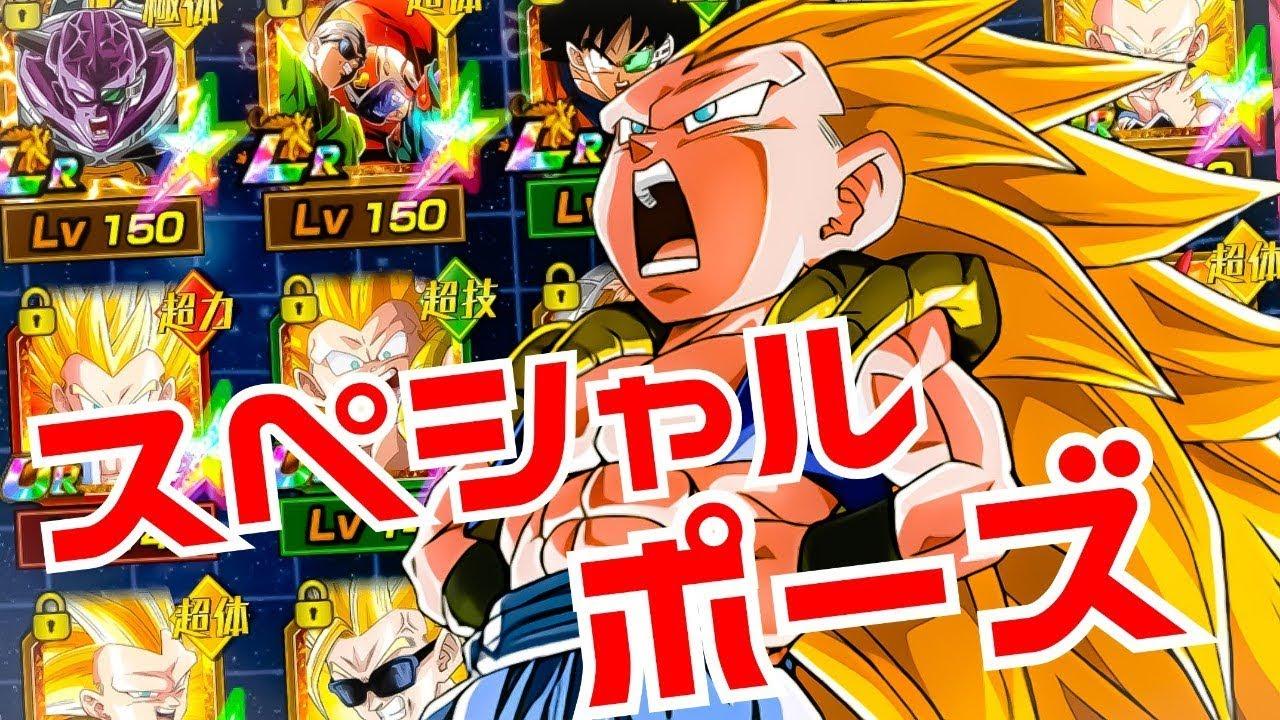 【ドッカンバトル568】スペシャルポーズとかいういかにもウ○コカテゴリ解説【Dragon Ball Z Dokkan Battle】